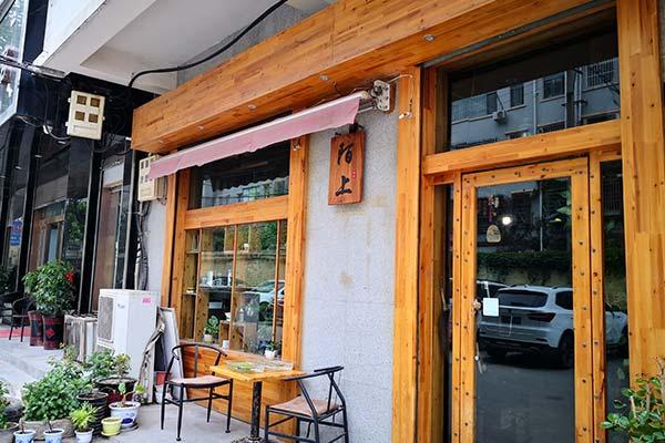 Mosheng Café
